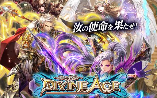 Divine Age~神の栄光~【本格派大型MMORPG】