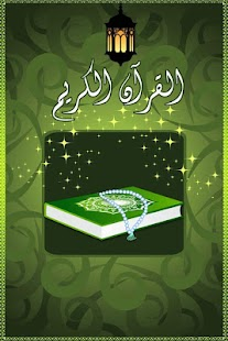 Al Quran- screenshot thumbnail