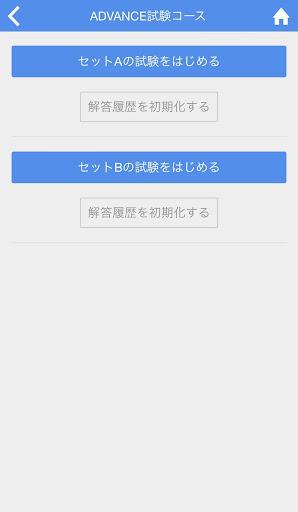 u30a4u30f3u30bfu30fcu30cdu30c3u30c8u691cu5b9aADVANCE2017u5b66u7fd2u7528u30a2u30d7u30eau30b1u30fcu30b7u30e7u30f3 1.0.2 Windows u7528 6