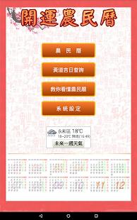 App 開運農民曆-農曆擇吉日 萬年曆 APK for Windows Phone