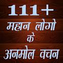 Quotes In Hindi - महान लोगों के अनमोल वचन icon