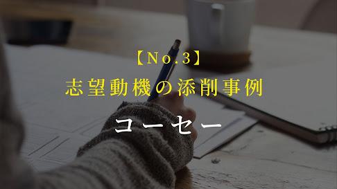【No.3】コーセー(KOSE)の志望動機の添削事例│美容部員の就職対策(大学生・20年卒)