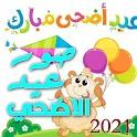 عيد الاضحى احلى مع أسمك 2021 icon