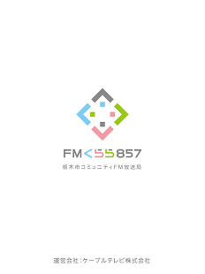 FMくらら857 of using FM++- screenshot thumbnail