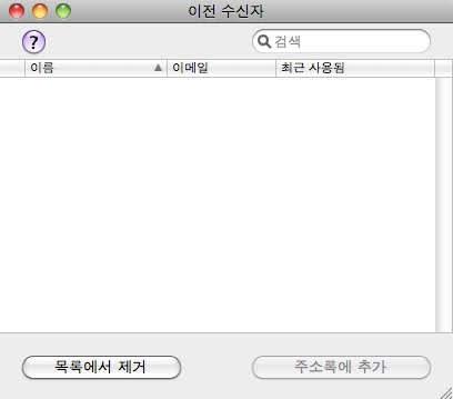 애플메일에서 주소자동완성 지우기