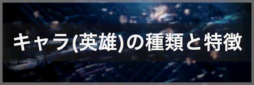 【アストロキングス】キャラ(英雄)の種類と特徴
