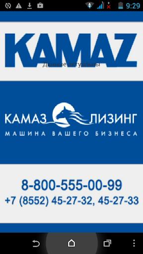 17657 Лизинговая комп. КАМАЗ