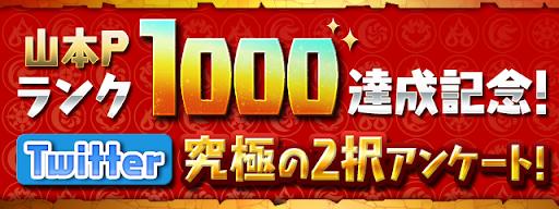 山本Pランク1000達成記念-究極の2択アンケート