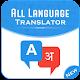 All Language Translator Download for PC Windows 10/8/7