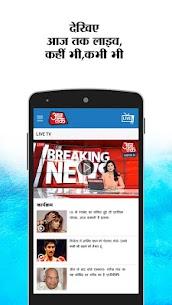 Aaj Tak News 1