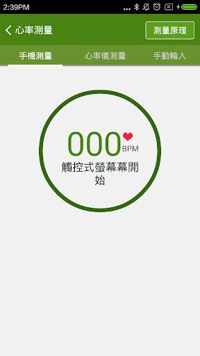 免費下載醫療APP|4Free Heart Rate Measure app開箱文|APP開箱王