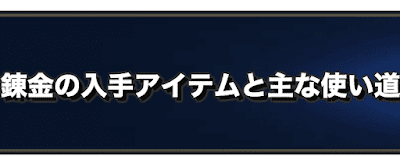 錬金:アイキャッチ