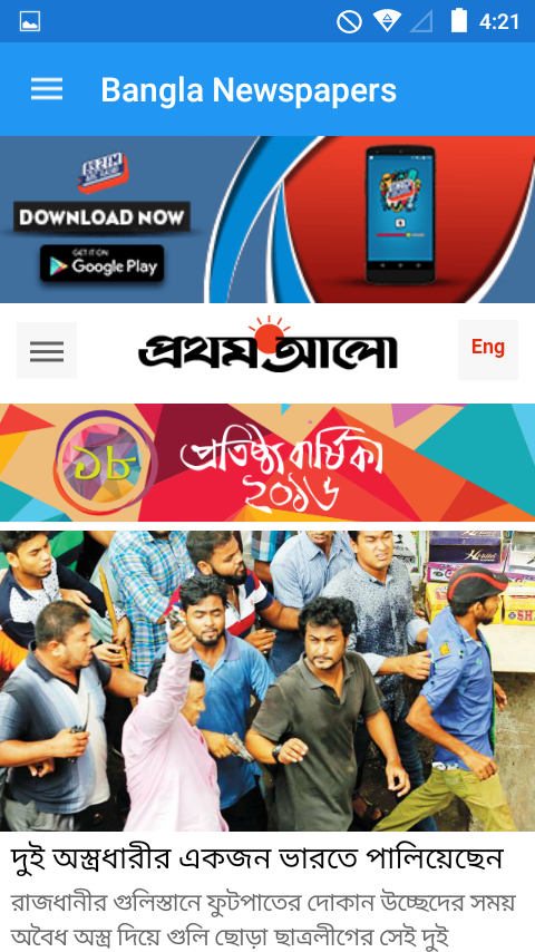 Bangla News and Media- screenshot