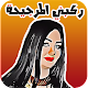 Download ملصقات مضحكة Funny Stickers For Whatsapp For PC Windows and Mac