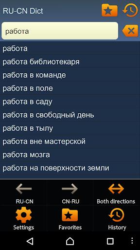 俄语 - 中文 简体 字典