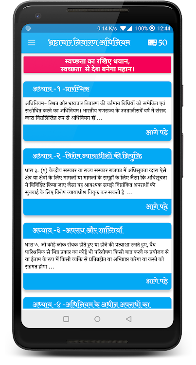 Prevention of Corruption Act (Hindi) – (Android Apps) — AppAgg