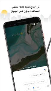 مساعد Google 1