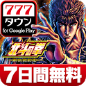 777TOWN - 7日間無料で遊び放題のパチスロ・パチンコ・スロットゲーム icon