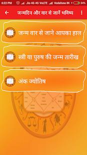 Name Se Jane Apna Bhavishay - náhled