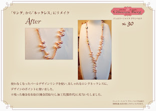 Photo: 「デザインリング」を「ネックレス」にリメイク。 ジュエリーリメイク グランベルク作品紹介