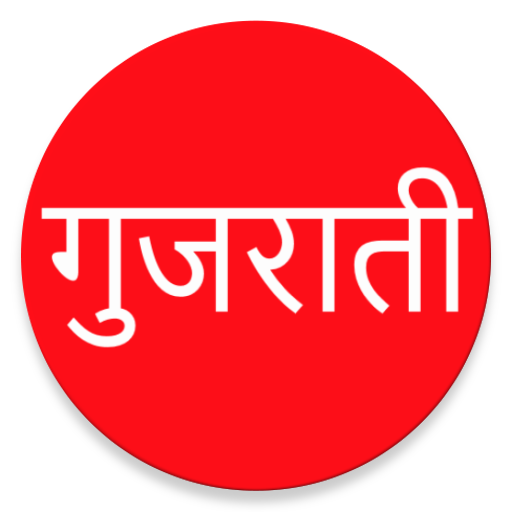 Learn Gujarati From Hindi Android APK Download Free By Devi Studios