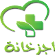 اجزخانة for PC-Windows 7,8,10 and Mac