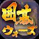 囲碁ウォーズ (game)