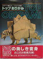 Photo: Top Origami Kasahara, Kunihiko Sanrio 1985  IBSN 4387850965