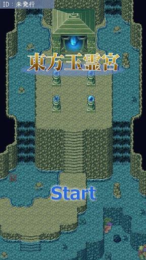 東方玉霊宮  screenshots 4