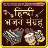 Bhajan,Arati and Chalisa Hindi