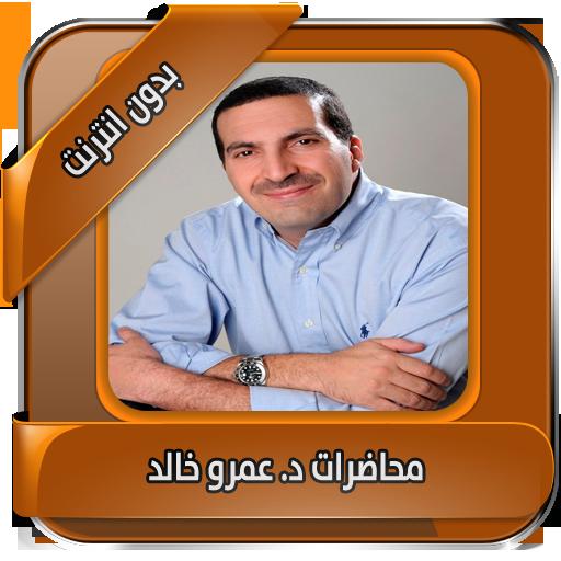 amr khaled mp3 gratuit