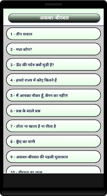Akbar Birbal Jokes - screenshot