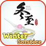 Winter Solstice Greeting Cards (冬至) APK icon