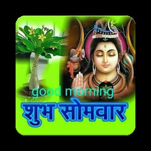 Download Shubh Somvar श व श कर Shiva Good Morning Images