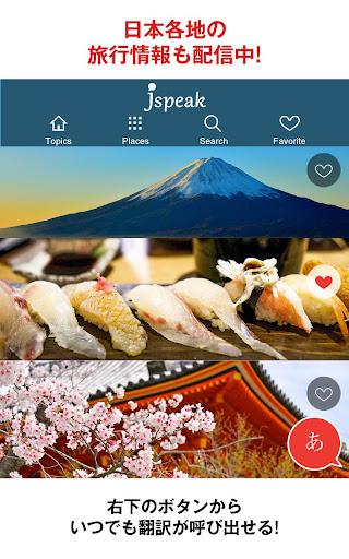 無料旅游AppのJspeak|HotApp4Game