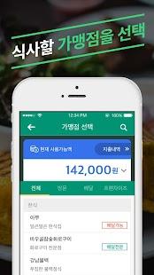 식권대장 - 대한민국최초모바일식권 - náhled