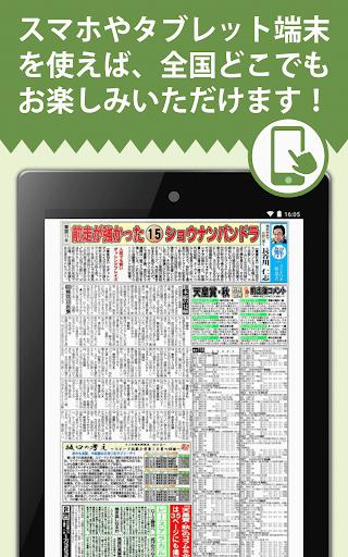 u7af6u99acu65b0u805eu3000u99acu30b5u30d6u30edu30fcu96fbu5b50u7248u3000u30c7u30a4u30eau30fcu30b9u30ddu30fcu30c4u306eu7af6u99acu4e88u60f3u30fbu60c5u5831 2.0.0 Windows u7528 10