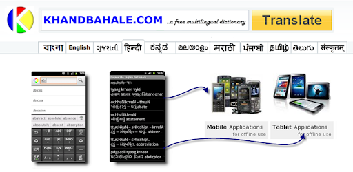 Hindi to English Dictionary - Apps on Google Play
