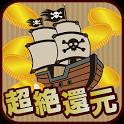 登録不要!玄人向けお小遣いアプリ|TREASURE SHIP icon