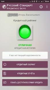 БКИ, Русский Стандарт - náhled