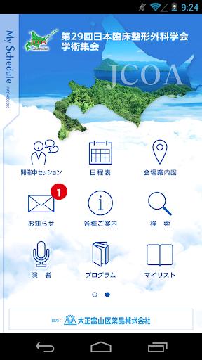 第29回日本臨床整形外科学会学術集会 My Schedule