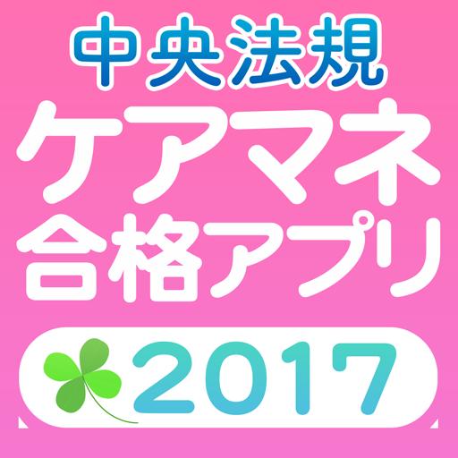 【中央法規】ケアマネ合格アプリ2017 一問一答+模擬+過去