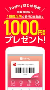 PayPay-ペイペイ(簡単、お得なスマホ決済アプリ) Android APK 1