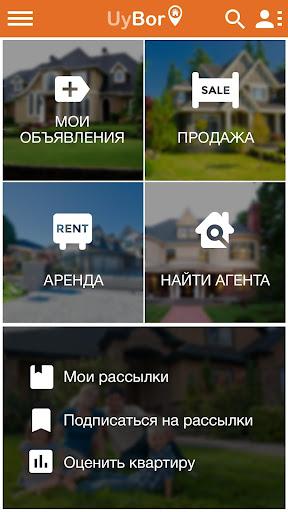 UyBor - портал недвижимости