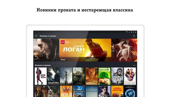 Tele2 TV: фильмы, ТВ и сериалы- screenshot thumbnail