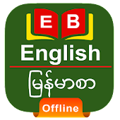Burmese <> English Dictionary