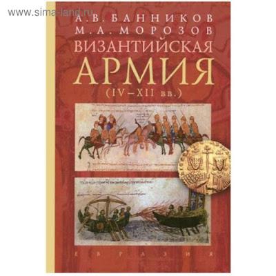 Византийская армия (IV-XII вв.). Банников А., Морозов М.