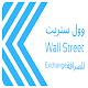 Download Wallstreet Exchange Kuwait For PC Windows and Mac