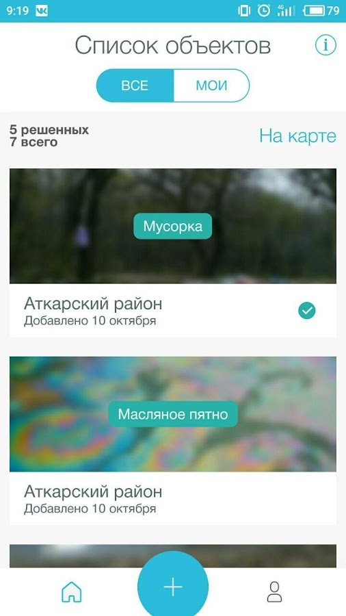 Экотория- screenshot