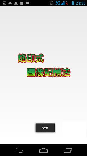 學中文-圖像記憶法